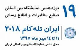 نوزدهمین نمایشگاه بین المللی صنایع مخابرات و اطلاع رسانی(تلکام)