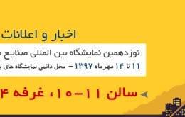 زمان برگزاری نمایشگاه ایران تله کام ۲۰۱۸